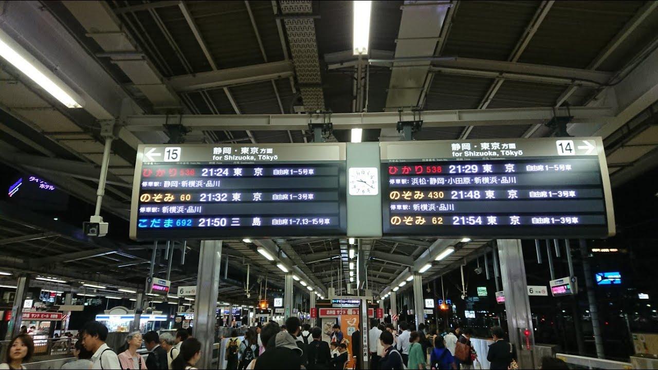 名古屋 東京 新幹線 始発