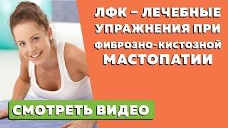 ЛФК – лечебные упражнения при фиброзно-кистозной мастопатии