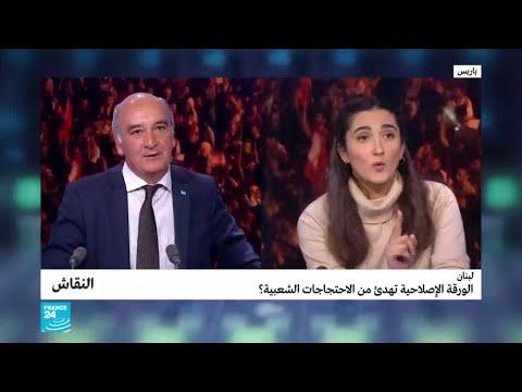 خلاف في النقاش حول حل الأزمة المالية في لبنان  - نشر قبل 22 ساعة