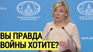 Срочно! Киев ЗАДРОЖАЛ: Заявление Захаровой ОШЕЛОМИЛО Украину и их кураторов