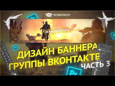 Дизайн баннера группы ВКонтакте. 3 часть
