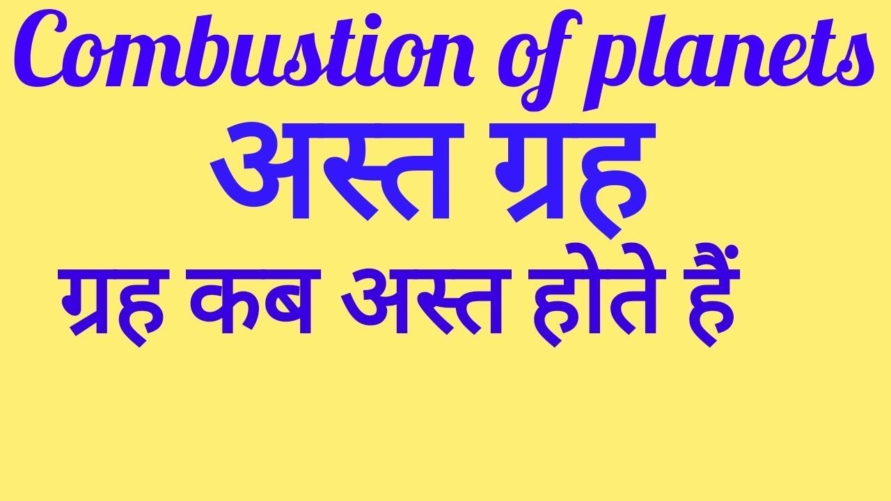 Combust (Aast) planets //combustion of planets in astrology