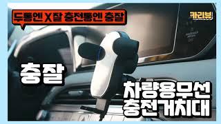 팰리세이드에 어울리는 차량용무선충전거치대 케이엠모터스 …