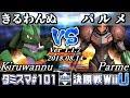 【スマブラWiiU】タミスマ#101 決勝戦 きるわんぬ(ルカリオ) VS パルメ(サムス) - オンライン大会