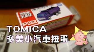 TOMICA 多美小汽車【扭蛋系列 P052】開箱