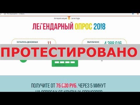 ЛЕГЕНДАРНЫЙ ОПРОС 20!8 позволит вам получить от 75000 рублей за 5 минут на опросах? Честный отзыв.
