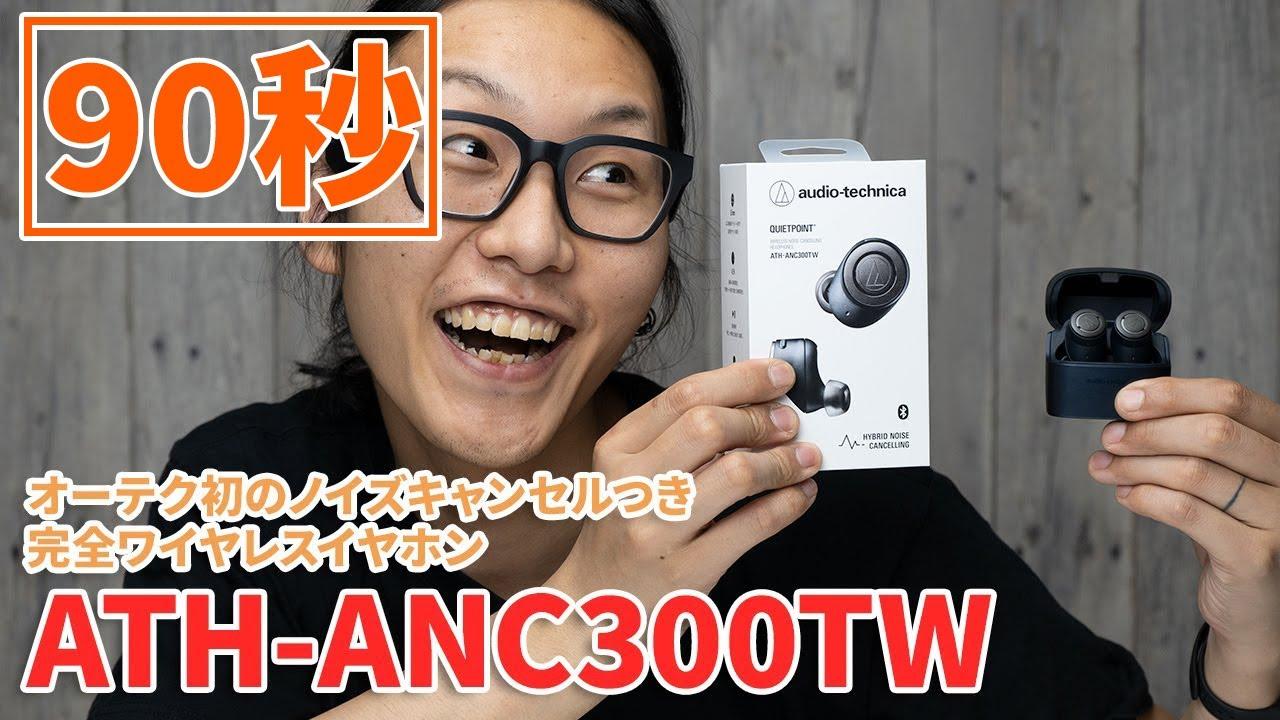 【90秒】オーディオテクニカ 初のノイキャン搭載TWS! ATH-ANC300TW を聴いてみた!【実機レビュー】