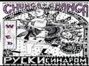 Download Chunga-Changa - punk jazz band