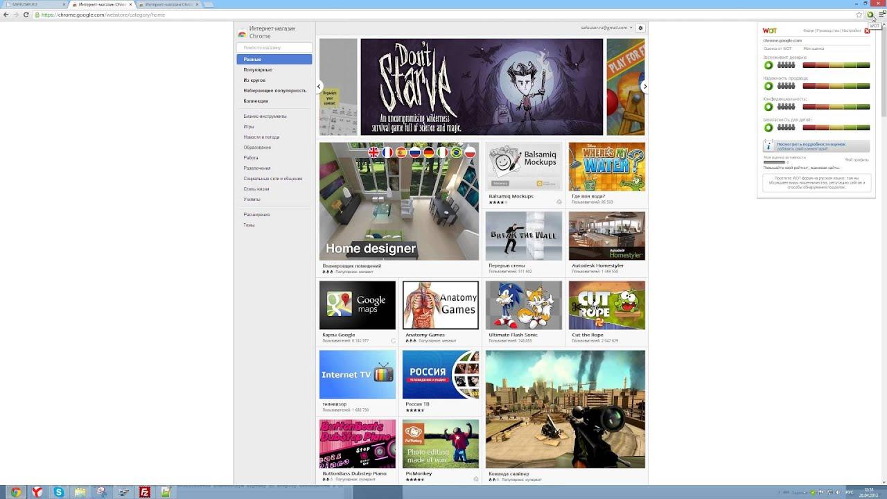 Web Of Trust Google Chrome Youtube