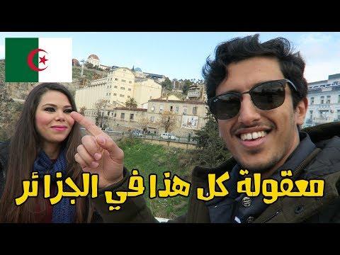 خيااال زرت أقدم مدن العالم في #الجزائر I الحلقة 8