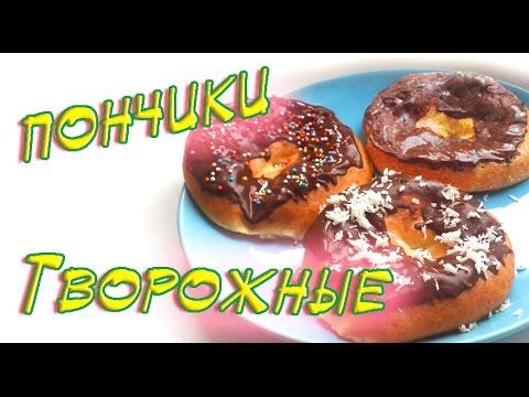Быстрый рецепт ФИТНЕС РЕЦЕПТЫ  Творожные пончики на кефире в духовке без дрожжей