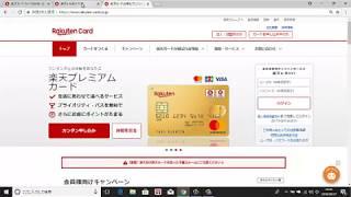 カードの紛失・盗難で再発行申請直後の楽天カード・楽天e-NAVI内表記は?