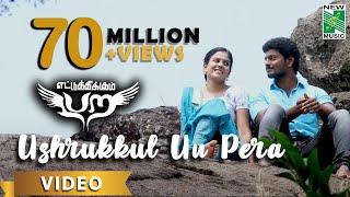 Ushrukkul Un Pera - Video | Ettuthikkum Para | Samuthirakani | Chandini  | Anuradha Sriram | Keera