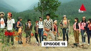 මඩොල් කැලේ වීරයෝ | Madol Kele Weerayo | Episode - 18 | Sirasa TV Thumbnail