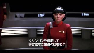 スター・トレックVI/未知の世界 - 予告編