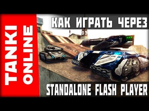 Как играть в танки через Standalone Flash Player (СФП)?