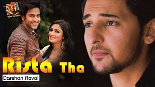 Gambar cover Rista Tha Full Song | Darshan Raval | Roop