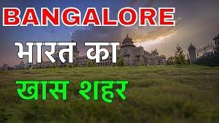 BANGALORE FACTS IN HINDI || भारत का सबसे एडवांस शहर || BANGALORE CULTURE IN HINDI || BANGALORE