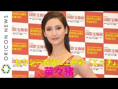菜々緒の大胆セクシードレスに上戸彩が思わず「エッチ」 『第29回 日本ジュエリー ベストドレッサー賞』
