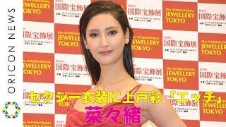 チャンネル登録:https://goo.gl/U4Waal 【関連動画】 ウーマン村本、菜...