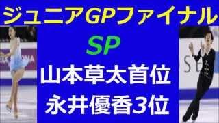 【フィギュアスケート ジュニアグランプリファイナル 2014】SP結果速報 ...