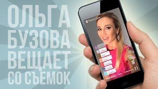 Ольга Бузова на съемках рекламы нового сериала со своим участием | Periscopers