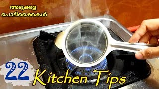 22 Awsome Kitchen Tips and Tricks | Latest  Kitchen Hacks malayalam | Adukkala Tips.