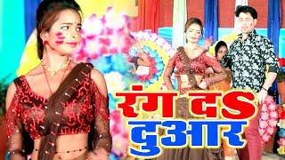 होली में सबसे ज्यादा बजने वाला हिट होली गीत 2019 - Range Da Duwar - Shashi Thakur Urf Shashiya