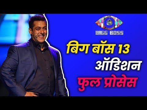 How To Participate In Bigg Boss 13 | Full Audition Process 2019