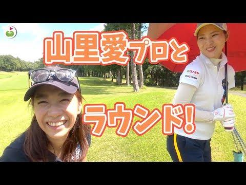 じゅんちゃんがプロアマ大会に潜入!山里愛プロとラウンドします。