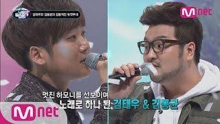 Icanseeyourvoice] kim tae woo & ex-japanese idol in duet 'words i ...