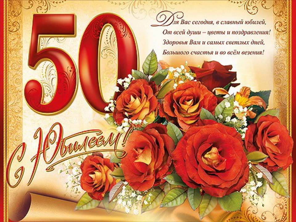 Поздравления супруга с 50-летием