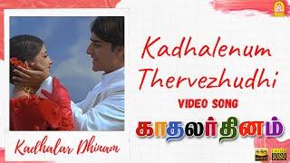 Kadhalenum - HD Video Song   Kadhalar Dhinam   A.R.Rahman   Kunal   Sonali Bendre   Ayngaran