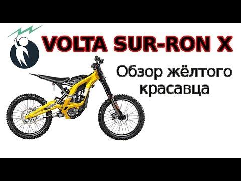 Электромотоцикл VOLTA SUR-RON X 2019. Теперь жёлтый обзор