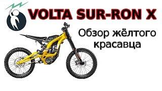 Электромотоцикл Sur-Ron Light Bee  Тест-драйв от чемпиона
