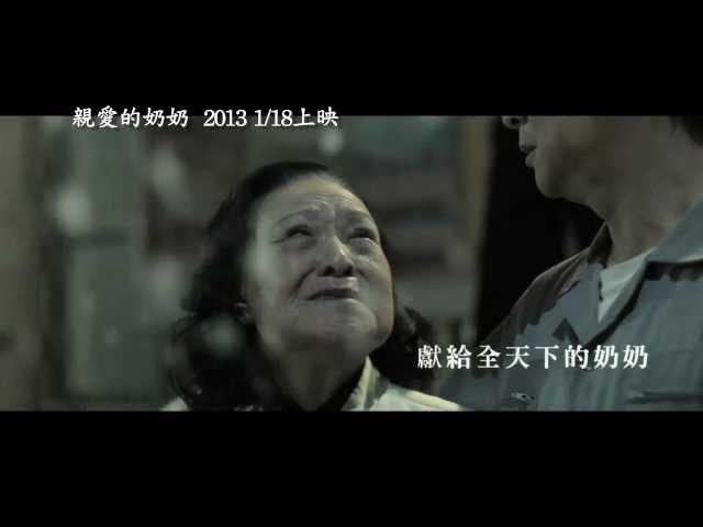 電影《親愛的奶奶》正式預告 - To My Dear Granny Official Theatrical Trailer (HD)