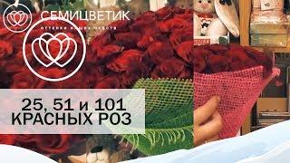 Обзор на букеты из 25, 51 и 101 красных роз (Россия)