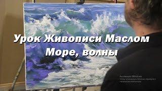 Мастер-класс по живописи маслом №33 - Море, волны. Как рисовать маслом. Урок рисования Игорь Сахаров