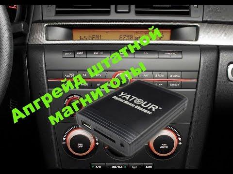 Mazda 3 2006 г. Адаптер YATOUR. Апгрейд штатной магнитолы.
