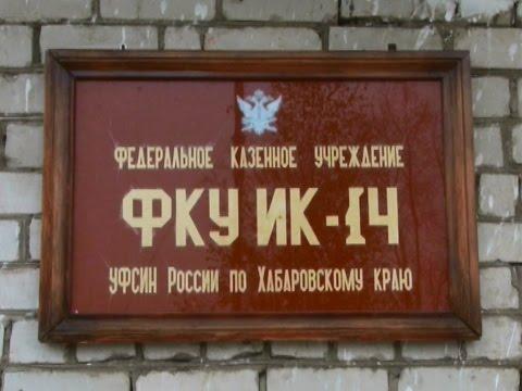 Телеканал Амурск - День открытых дверей в ИК-14