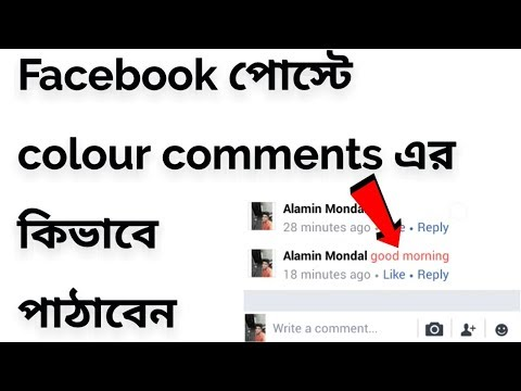 How to send color comment on  any facebook post (AT Bangla)