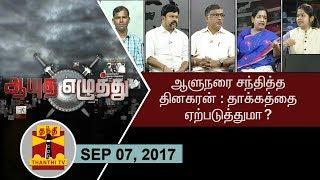 Aayutha Ezhuthu 08-09-2017 – Thanthi TV Show