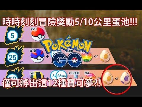 【Pokémon GO】時時刻刻冒險獎勵5/10公里蛋池!!!(僅可孵出這12種寶可夢?!) - YouTube