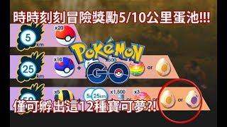 【Pokémon GO】時時刻刻冒險獎勵5/10公里蛋池!!!(僅可孵出這12種寶可夢?!)