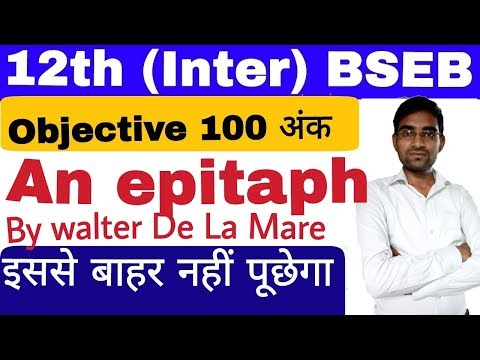 बस इतना काफ़ी है Objective question answer of An epitaph by walter De La Mare for 12th inter BSEB