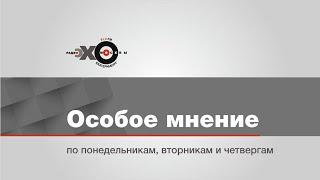 Особое мнение / Сергей Мошкин и Алексей Шабуров // 18.09.19