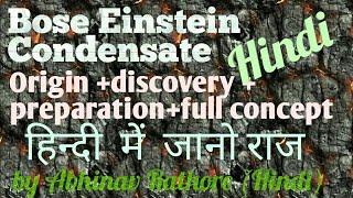 bose einstein condensate in hindi