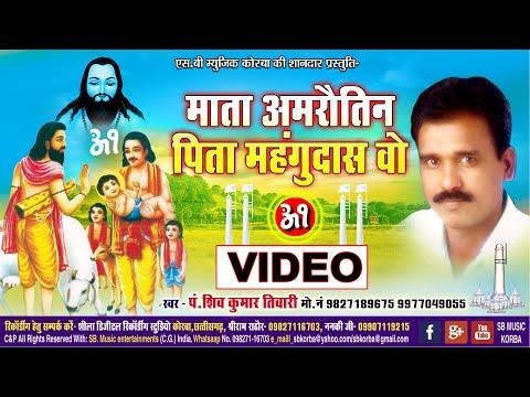 Mata Amrautin Pita Manhgudas | CG Panthi Video Song | SHIV KUMAR TIWARI | Satnam Bhajan | SB 2021