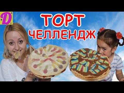 ТОРТ ЧЕЛЛЕНДЖ Cake Challenge от Daria Little Star Сладкий Челлендж Cake Challenge