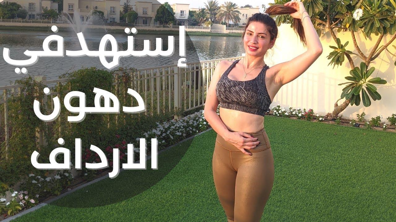 السيلوليت ودهون الارداف | تمرين بوب فيت لحرق الدهون العنيدة | Anti Cellulite Workout